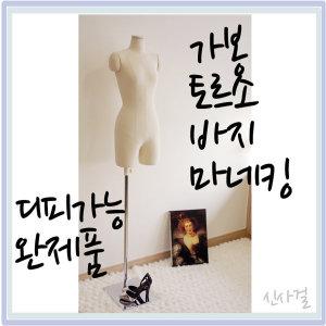 여자 토르소 논노 상반신 드레이핑 가봉마네킹 옷걸이