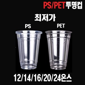 pet/ps투명컵12/14/16/20/24온스/최저가/테이크아웃컵