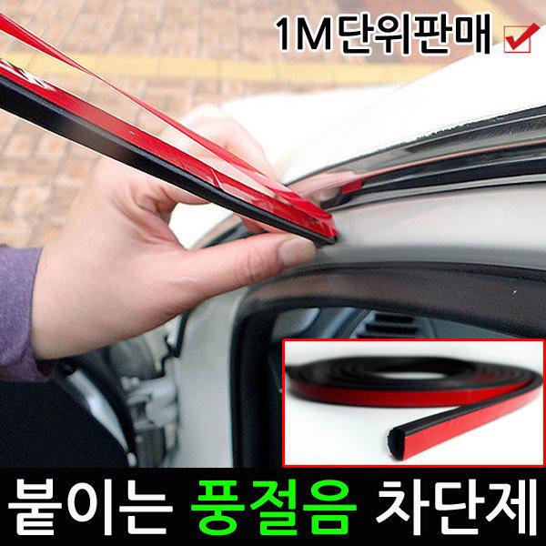 붙이는 풍절음 윈드블럭 몰딩 올뉴쏘렌토 올뉴투싼 K5