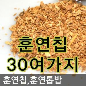 훈연칩/훈연톱밥/스모크칩/우드칩/훈연제/정크/훈제
