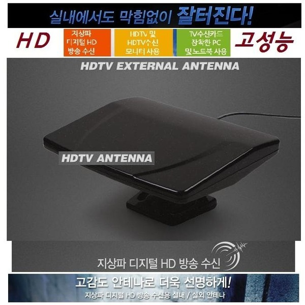 고감도 HDTV안테나 HDQ10 공중파TV안테나 HD방송수신