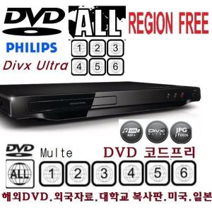필립스DVP-2880/코드프리DVD region free/복사판/미국