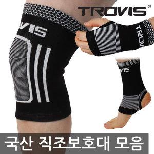 국산(2개1쌍)무릎보호대/발목/손목/팔꿈치/허리/무릅