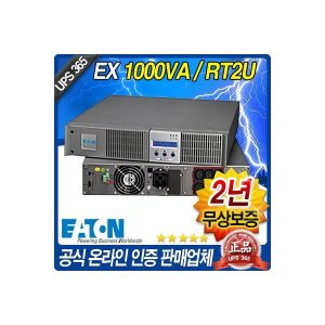 EATON/UPS/EX1000 RT2U 랙/무정전전원장치/전원백업
