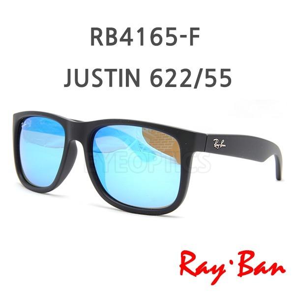 레이밴 선글라스RB4165F JUSTIN 622 55 미러렌즈