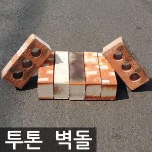하늘찾기 적벽돌 보도블록 벽돌 블럭 조적벽돌 받침대