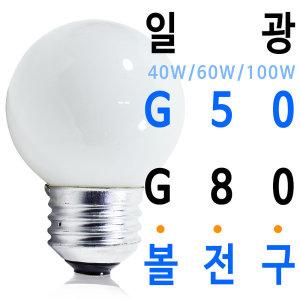 일광전구 대볼전구(G80) 소볼전구(G50) 40W 60W 100W