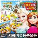 正 8절 스케치북 10권 종합장 디즈니 겨울왕국 뽀로로