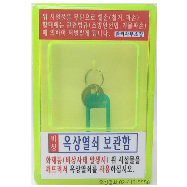 오성열쇠 옥상열쇠 보관함 아파트 비상열쇠보관함