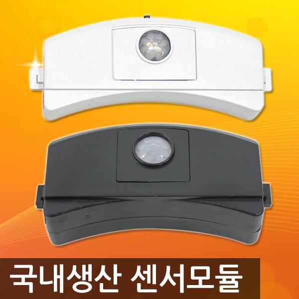 국산정품 교체용 센서모듈 LED센서등 LED전구용센서