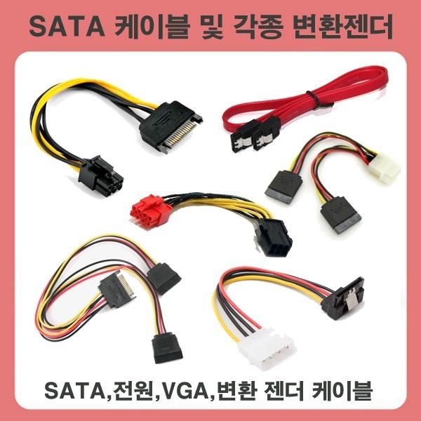 SATA 케이블/VGA/SATA3/전원/변환/젠더/연장 케이블