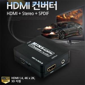 MINI HDMI Audio Extractor -HDMI to HDMI+Stereo