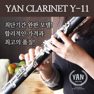 ��(YAN) Ŭ�� Y-11/�ֽŸ�/Ŭ�� ��Ű������