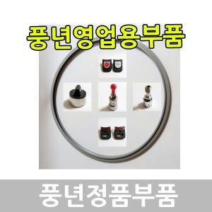 풍년/패킹/부품 PC-30C/32C/34C/37C/40C/40V/GPC-50
