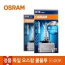 ��ǰ ���� ������ ���� HID 5500K D1S/D2R/D2S/D3S