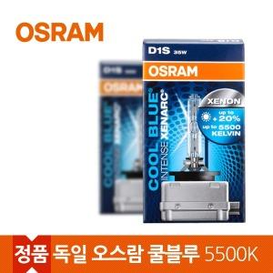 신형 오스람 쿨블루 HID 6000K D1S/D2R/D2S/D3S/D4S