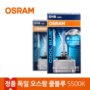 정품 신형 오스람 쿨블루 HID 6000K D1S/D2R/D2S/D3S
