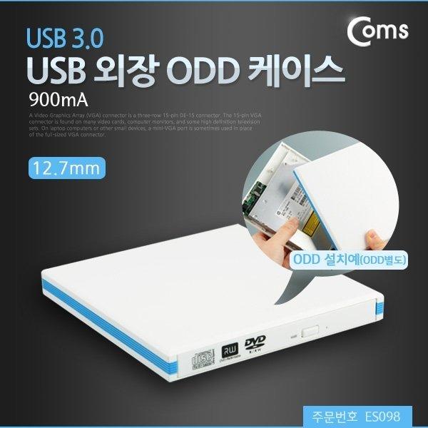 ES098  Coms USB 외장 ODD 케이스(USB 3.0) 12.7mm