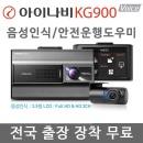 ���̳��� �?�ڽ� KG900 Voice(32G)2ä�� FULL HD