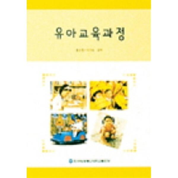 유아교육과정 (교과서)