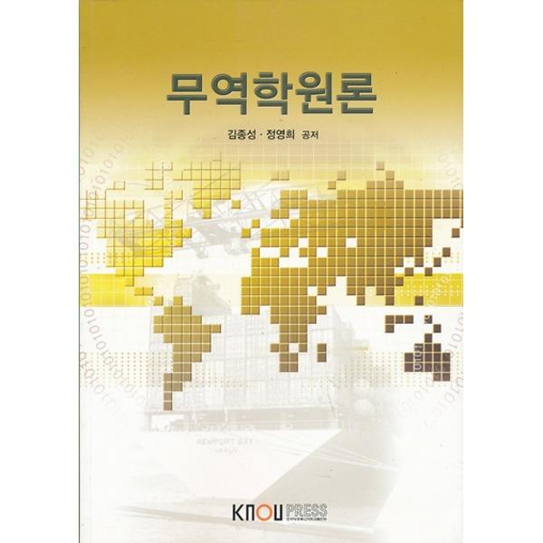 무역학원론(2014-1) 워크북 미포함