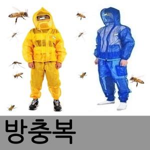 방충복/벌초용품/낚시용품/벌옷/해충퇴치/양봉/낚시