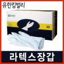 유한킴벌리 라텍스장갑 파우더프리 100매/글러브/위생