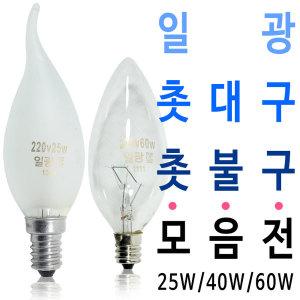 일광 촛대구/프레임촛대/촛불구/C35/FC35/40W/60W/25W