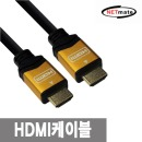 HDMI 1.4 Gold Metal 케이블/MINI/MICRO/MHL/변환젠더