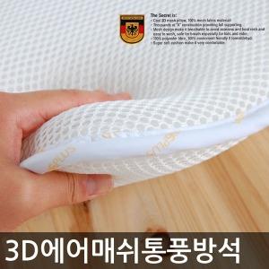 독일기술의 3D통풍방석 공부방석 쿨방석