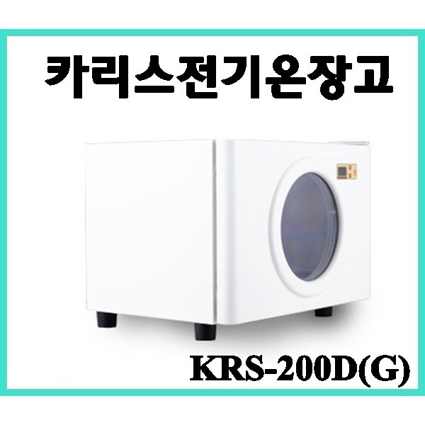 카리스 전기온장고 KRS-200D(G)/피부미용실/한약방