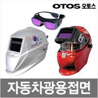 자동용접면/자동차광용접면/오토스/3M/써보레