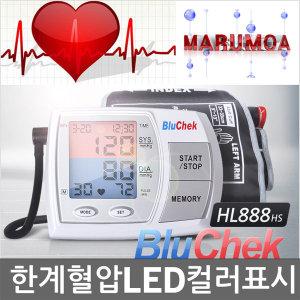 목표혈압 LED표시 블루첵 팔뚝형 전자혈압계 HL888HS