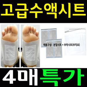 특가/수액시트 4매/목초수액시트/한국목초/파스아님