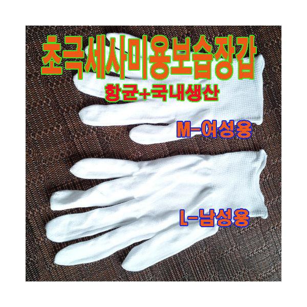 초극세사미용보습장갑10set/고무장갑/ 주부습진