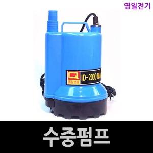 YI-2000 1/3마력수중배수펌프 수중수동모터펌프