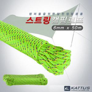카투스 스트링 캠핑 로프 6mm - 50m 다용도로프