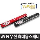 Magic Wand ST47-VP Wi-Fi 충전식 무선 휴대용스캐너