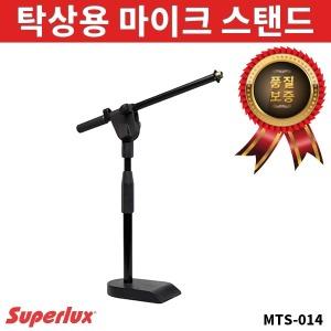 마이크스탠드 SUPERLUX MTS014/T자스탠드/UFO스탠드/