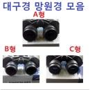 대구경쌍안경/망원경/고배율/배율20X50/20X60/60X90