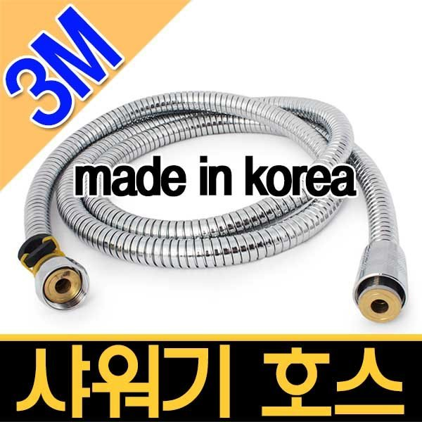 국산 메탈호스 3m/스텐샤워줄/샤워기호스