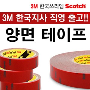 3M 아크릴폼 양면테이프 / VHB / 하이패스 / 블랙박스