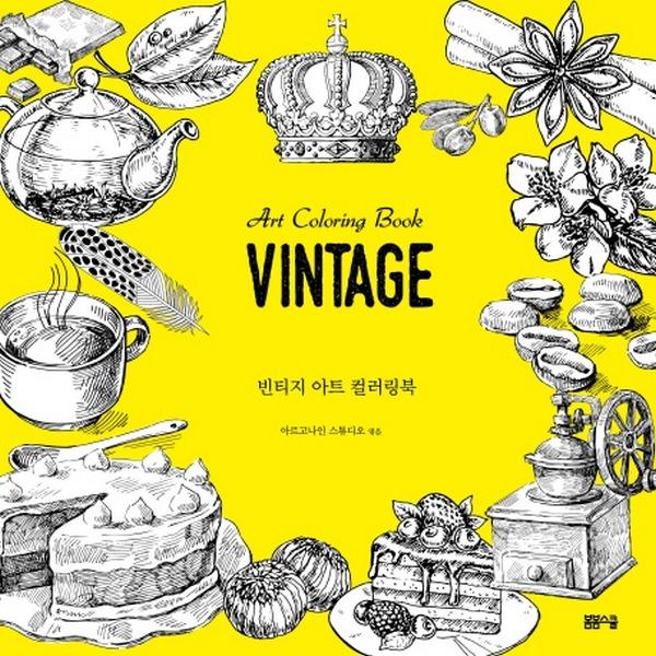 빈티지 아트 컬러링북 -아트 컬러링 북 Art Coloring Book