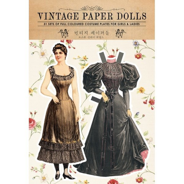 빈티지 페이퍼돌 Vintage paper dolls -취향저격 시리즈01