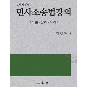 민사소송법강의 : 이론  판례  사례(양장개정판)