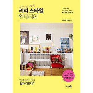 리피 스타일 인테리어 : 대한민국에서 감각 좋기로 소문난 리빙 피플 33인의 집