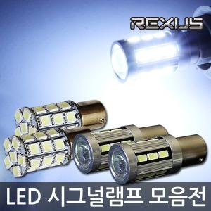 렉서스 LED시그널램프 모음전/Aloy타입/27/21/18LED