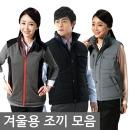 겨울조끼모음+인쇄무료 패딩조끼/동계조끼/작업복조끼