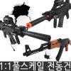 당일발송 전동건/비비탄총/bb탄총/장난감총/스나이퍼