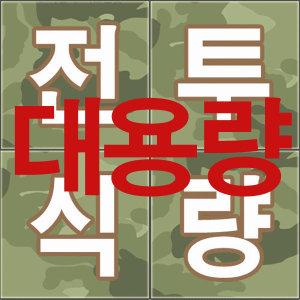 대용량전투식량/즉석비빔밥/비상식량/간편식사